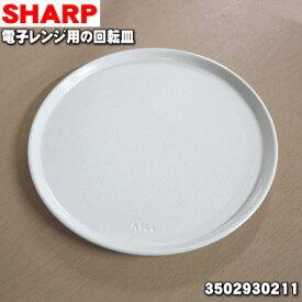 シャープ電子レンジ用の丸皿(セラミック製)【SHARP 3502930211】★1枚入りです。【純正品・新品】【80】