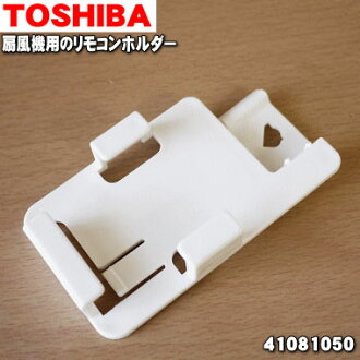 Toshiba fan F-77E1, F-D55E1, F-DLR6Y, F-DLR50, F-DLR10, F-LR8, F-LR7, F-LR6, F-LR5, such as for remote control holder ★ 1 is for sale only * remote control holder. ※ Depending on the timing of your order, to deliver us some time.