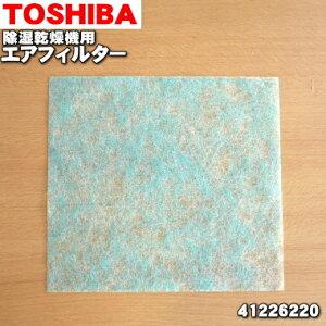 東芝除湿乾燥機RAD-C80DEX(W)、RAD-C100DEX(H)用のプラチナフィルター★1枚【TOSHIBA41226220/旧品番41226219】※品番が変更されました