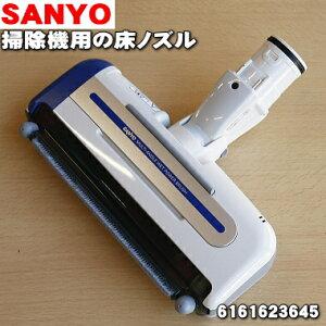 サンヨー掃除機SC-XW55M用の床ノズル★1個【SANYO】※画像をご用意することができませんでした。写真はイメージ図です。写真のデザインのものとは違う商品のお届けとなります。