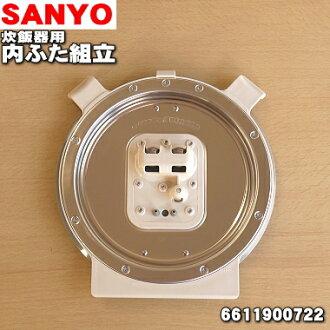 三洋电饭煲为 ECJ XP2000 的盖子盖子) ★ 1