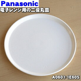 パナソニック電子レンジ用の二役丸皿(直径約270mm)★1枚【Panasonic A0601-1E60S】レンジでもオーブンでも使用可能な二役皿です【純正品・新品】【80】