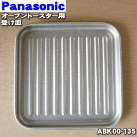 パナソニックコンパクトオーブン・オーブントースター用の受け皿★1個【Panasonic ABK00-135】【純正品・新品】【60】