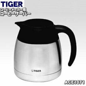タイガー魔法瓶コーヒーメーカー用のサーバー(ステンレス製)★1個【TIGER ACE1071】※ふたは付いていません。【ラッキーシール対応】【A】