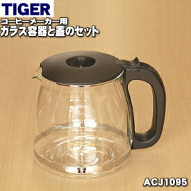 タイガー魔法瓶コーヒーメーカー用のガラス容器と蓋のセット(サーバー完成)★1個【TIGER ACJ1095】【ラッキーシール対応】【A】