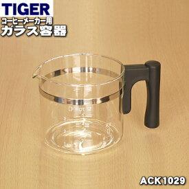 タイガー魔法瓶コーヒーメーカー用のサーバー(ガラス容器)★1個【TIGER ACK1029】※蓋はセットではありません。容器のみの販売です【ラッキーシール対応】【A】