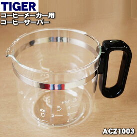 タイガー魔法瓶コーヒーメーカー用のコーヒーサーバー(ガラス容器)★1個【TIGER ACZ1003】【ラッキーシール対応】【A】