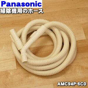 ナショナルパナソニック掃除機MC-81T、MC-H60、MC-800AL、MC-880H用のホース★1個【NationalPanasonic】※ホース掛けはセットではありません※ホースの長さは6mです。