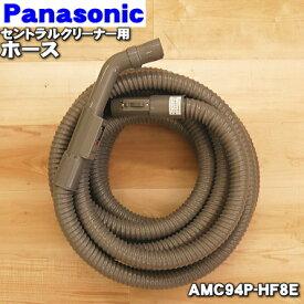 パナソニックセントラルクリーナー用のホース★1個【Panasonic AMC94P-HF8E】※ホース掛けはセットではありません。ホースの長さは8mです。【ラッキーシール対応】