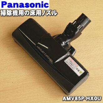 National Panasonic vacuum cleaner MC-SR 10 J, MC-SR J 21, floor nozzle for MC-SR2JE2 ★ 1 * AMV85P-HX0U number has changed.