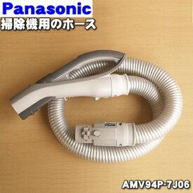 パナソニック掃除機用のホース★1個【Panasonic AMV94P-7J06】※ホース掛けはセットではありません。※AMV94P-9D06、AMV94P-7J09はこちらに統合されました。【純正品・新品】【80】