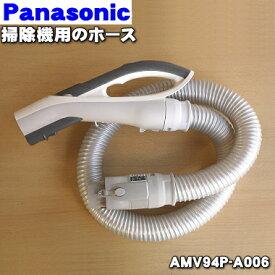 パナソニック掃除機用のホース★1個【Panasonic AMV94P-A006】※ホース掛けはセットではありません。【純正品・新品】【80】