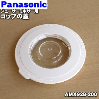 Only the lid of the Cup for national Panasonic commercial Blender MX-152SP, MX-150S, MX-152S, MX-151S (in the lid and the outside lid set. ) ★ one
