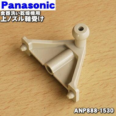 パナソニック食器洗い乾燥機用の上ノズル軸受け★1個【Panasonic ANP888-1530】※「軸受け」のみの販売です。※本体手前側、三角形の軸受けです。【ラッキーシール対応】