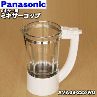National Panasonic mixer MX-X58, MX-X48, MX-X38 mixer Cup (glass containers) ★ one