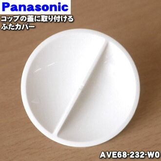 Cover cover ★ one to set it on the cover for the juicer for the Panasonic fiber mixer ※A cover, packing are other selling.