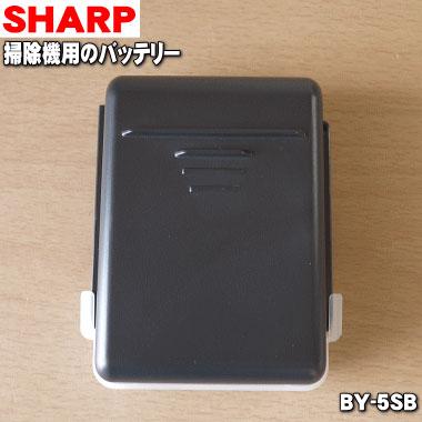 【在庫あり!】シャープ掃除機用のバッテリー★1個【SHARP BY-5SB】【ラッキーシール対応】