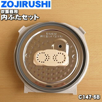 Zojirushi rice cooker NP-HH10, NP-HJ10, NP-HN10, pig set ★ one in a thing of NP-HP10 use