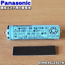 【在庫あり!】パナソニック頭皮エステ用の蓄電池★1本【Panasonic EHHE95L2507N】※1台の交換に必要な分だけセットになっています。【純正品・新品】【60】