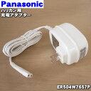 パナソニックバリカン用の充電アダプター(ACアダプター)★1個【Panasonic ER504W7657P】【純正品・新品】【60】
