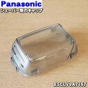 パナソニックシェーバー用のキャップ(外刃を保護するためのキャップ)★1個【Panasonic ESCLV9A7157】※内刃・外刃は…
