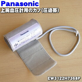 【在庫あり!】パナソニック上腕血圧計用のカフ(圧迫帯)★1個【Panasonic EW3122H7368P】(本体の販売ではありません)【純正品・新品】【60】