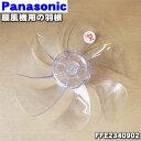 パナソニック扇風機用の羽根★1個【Panasonic FFE2340902】※スピンナとガード用ナットは別売りです。【ラッキーシー…