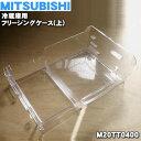 ミツビシ冷蔵庫用のフリージングケース(上)★1個【MITSUBISHI 三菱 M20TT0400】※冷凍室上段のケースです。【ラッキ…
