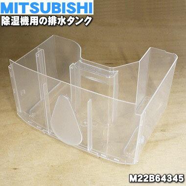 ミツビシ除湿機用の排水タンク★1個【MITSUBISHI 三菱 M22B64345】※「排水タンク」のみの販売です。【ラッキーシール対応】