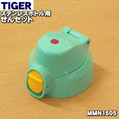 タイガー魔法瓶ステンレスボトル用のせんセット(直飲みタイプ)★1個【TIGER MMN1605】※ワンプッシュオープンの直飲みタイプです【ラッキーシール対応】