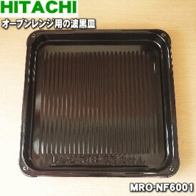 日立オーブンレンジ用のオーブン用の波黒皿(ホーロー製)★1枚【HITACHI MRO-NF6001】【純正品・新品】【A】