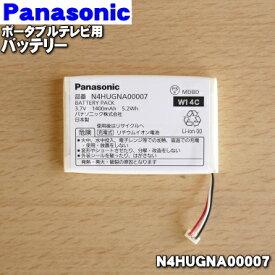 パナソニックポータブルテレビ用のバッテリー(充電池)★1個【Panasonic N4HUGNA00001→N4HUGNA00007】※充電池のみの販売です。※品番が変更になりました。【純正品・新品】【60】