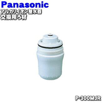 供供松下松下碱离子整水器PJ-300MR使用的交换使用的ro材墨盒★1种交换的大致目标:用10L/日期使用约1年