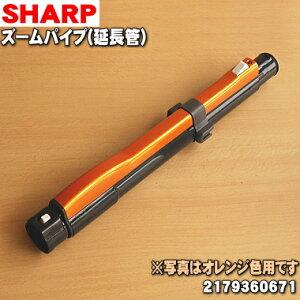 シャープ掃除機用のズームパイプ(延長管)★1本【SHARP 2179360671】※オレンジ(D)色用です。【純正品・新品】【80】