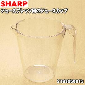 シャープジュースプレッソ/スロージューサー用のジュースカップ(容量:1400ml)★1個【SHARP 2183250013】※品番が変更になりました。【ラッキーシール対応】