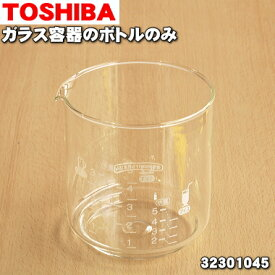 【在庫あり!】東芝コーヒーメーカー用のガラス容器のボトルのみ(とって・バンドはセットではありません)★1個 【TOSHIBA 32301045】【ラッキーシール対応】【A】