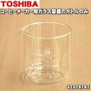 【在庫あり!】東芝コーヒーメーカー用のガラス容器のボトルのみ(とって・バンドは別売り品です。 )★1個【TOSHIBA …