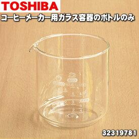 【在庫あり!】東芝コーヒーメーカー用のガラス容器のボトルのみ(とって・バンドは別売り品です。 )★1個【TOSHIBA 32319781】【純正品・新品】【60】