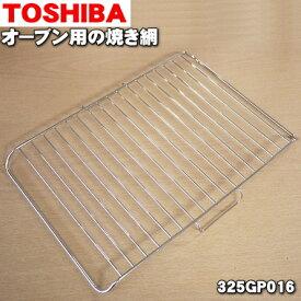 東芝オーブンレンジ用の焼網★1枚【TOSHIBA 325GP016】※メーカー工場からの取り寄せとなりますのでご注文から1週間以上かかる場合がございます。【純正品・新品】【80】