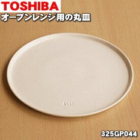 東芝オーブンレンジ用の丸皿(セラミック製)★1個【TOSHIBA 325GP044】【ラッキーシール対応】【B】