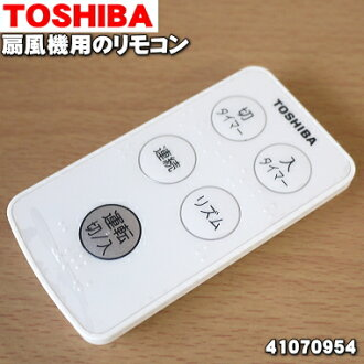 Remote control for Toshiba fan F-LR5, F-LP6, F-LP5, F-LN6, F-LN5, F-LM65X, F-LM55X ★ 1 depending on the timing of orders, delivery time you might get.