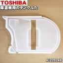東芝除湿機用のタンクふた★1個【TOSHIBA 41220249】※ふたのみの販売です。タンクは付いていません。【純正品・新品…