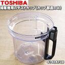 東芝掃除機用のダストカップ★1個【TOSHIBA 4140A738】※カップ部品のみの販売です。※カップカバーやカップウエは付…