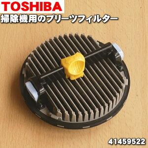 【在庫あり!】東芝掃除機用のダストカップ内のプリーツフィルター★1個【TOSHIBA 4140A783→41459522】※※品番が変更になりました。※製造工程上の都合で表面に白い粉末が付いておりますが、
