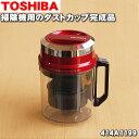 東芝掃除機用のダストカップ完成品★1個【TOSHIBA 414A1199】※ダストカップカバー上下、分離ネット上下、カップすべ…