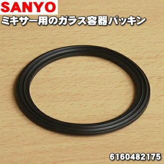 Sanyo mixer SJ-KT88, SM-KM38, SJ-KT87, SM-KM37, SJ-KT86, SM-R21, SM-KM36, SJ-KT80, SM-KM30, SM-R20, SJ-V88, SM-28, SM-M8, SJ-V87, SM-27, SM-M7, SJ-V86, SM-26, SM-M6, SJ-V84, SM-34, SM-24, SM-B2 etc Cup gasket only ★ 1