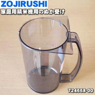 接受供象印家庭供使用的白米机使用的糠1个预先★※糠受到,是只为了keno茶杯的销售。