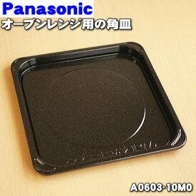 パナソニックオーブンレンジ用のオーブン用角皿(311.5x311.5mm、黒色・ホーロー製)★1枚【Panasonic A0603-10M0】※A060T-1R40はこちらに統合されました。【純正品・新品】【80】
