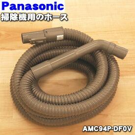 パナソニック掃除機用のホース★1個【Panasonic AMC94P-DF0V】※長さは6mです。ホースとめはセットではありません【純正品・新品】【80】
