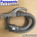 パナソニック掃除機用のホース★1個【Panasonic AMV94P-GD0K】※ホース掛けはセットではありません。【純正品・新品】…